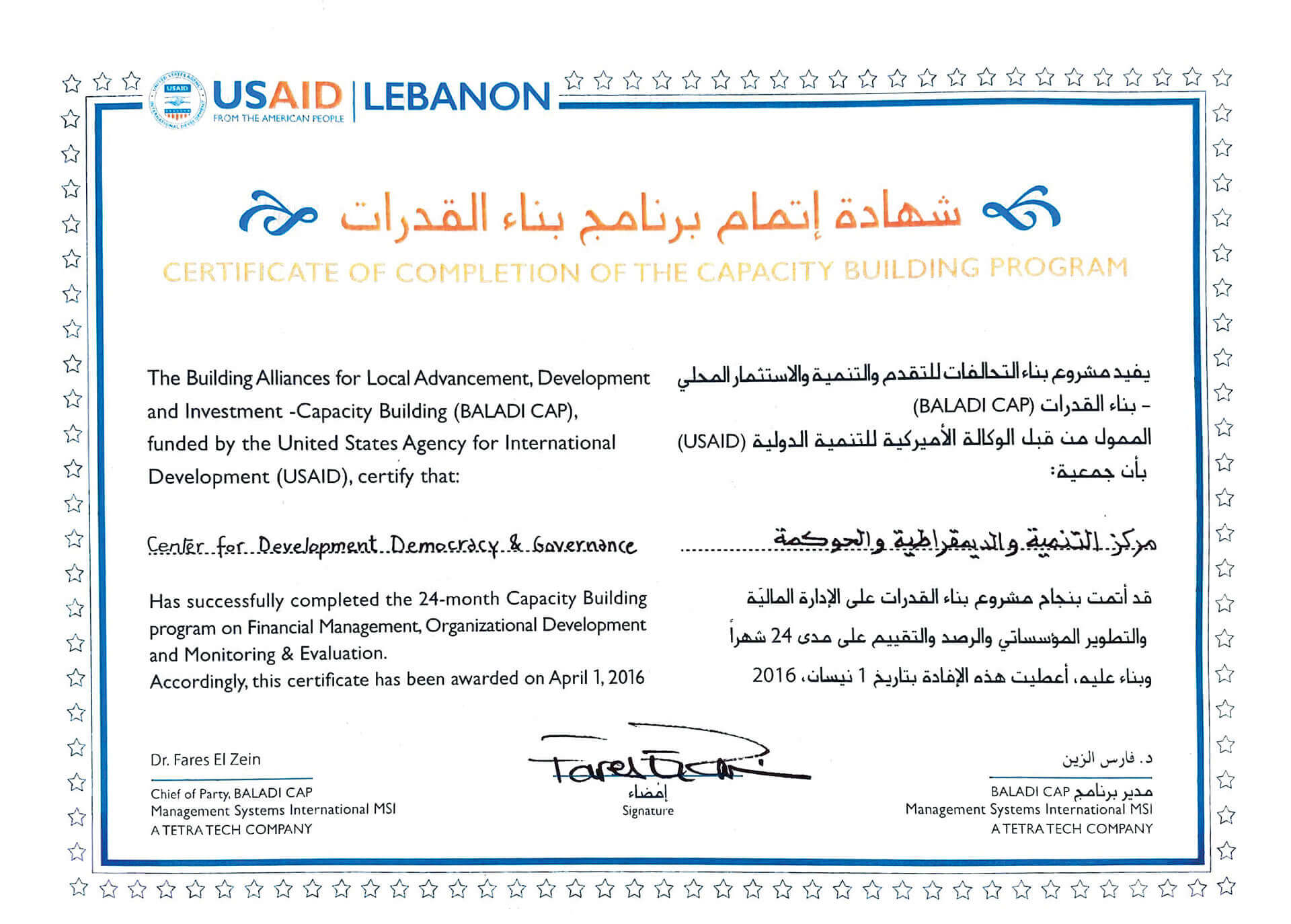 CDDG Certificate of Completion of the Capacity Building Program
